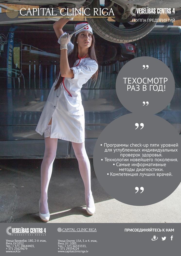 checkup_reklama_rus_8bd85.jpg